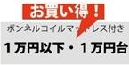 ボンネルコイルマットレス付きベッド/2万円未満