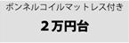 ボンネルコイルマットレス付きベッド/2万円台