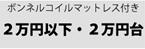 ボンネルコイルマットレス付きベッド/3万円未満