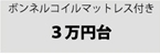 ボンネルコイルマットレス付きベッド/3万円台