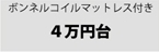 ボンネルコイルマットレス付きベッド/4万円台
