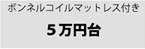 ボンネルコイルマットレス付きベッド/5万円台