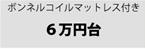 ボンネルコイルマットレス付きベッド/6万円台