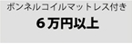 ボンネルコイルマットレス付きベッド/6万円以上