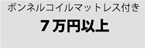 ボンネルコイルマットレス付きベッド/7万円以上