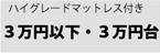 ハイグレードマットレス付きベッド/4万円未満