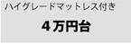 ハイグレードマットレス付きベッド/4万円台