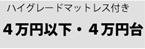 ハイグレードマットレス付きベッド/5万円未満