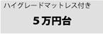 ハイグレードマットレス付きベッド/5万円台