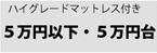 ハイグレードマットレス付きベッド/6万円未満
