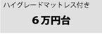 ハイグレードマットレス付きベッド/6万円台