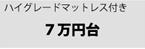ハイグレードマットレス付きベッド/7万円台