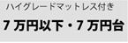 ハイグレードマットレス付きベッド/8万円未満