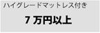 ハイグレードマットレス付きベッド/7万円以上