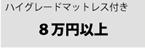 ハイグレードマットレス付きベッド/8万円以上