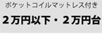 ポケットコイルマットレス付きベッド/3万円未満