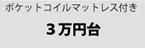 ポケットコイルマットレス付きベッド/3万円台