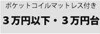 ポケットコイルマットレス付きベッド/4万円未満