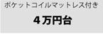 ポケットコイルマットレス付きベッド/4万円台