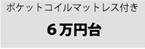 ポケットコイルマットレス付きベッド/6万円台
