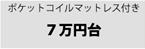 ポケットコイルマットレス付きベッド/7万円台