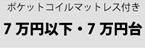 ポケットコイルマットレス付きベッド/8万円未満
