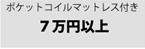 ポケットコイルマットレス付きベッド/7万円以上