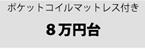 ポケットコイルマットレス付きベッド/8万円台