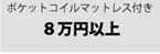 ポケットコイルマットレス付きベッド/8万円以上
