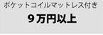 ポケットコイルマットレス付きベッド/9万円以上