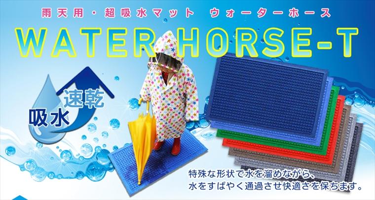 玄関マット/靴拭きマット【水を逃さずキャッチ・ウォーターホース】