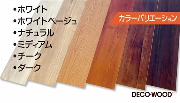 木調塩ビフロアタイル【デコウッド】