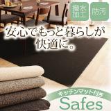 ダイニングラグ【Safes】サフィス