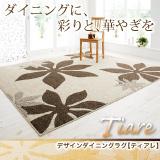 デザインダイニングラグ【Tiare】ティアレ