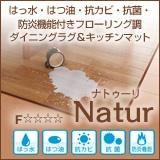 フローリング調ダイニングラグ【Natur】ナトゥーリ