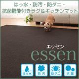 リビング&ダイニングラグ【essen】エッセン