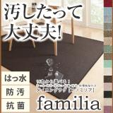 ダイニングラグ【familia】ファミリア