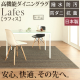 リビング&ダイニングラグ【Lafes】ラフィス