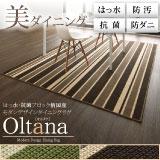 リビング&ダイニングラグ【oltana】オルタナ