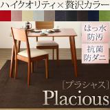 リビング&ダイニングラグ【placious】プラシャス