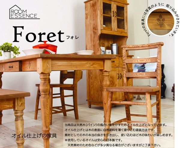 天然木オイル仕上げ【Foret】フォレリビング家具シリーズ