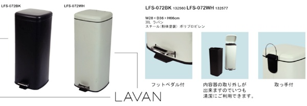 ごみ箱【LAVAN】ラバンペダルペール30L/2カラー