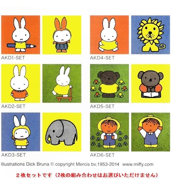 東リ/タイルカーペット/ディック・ブルーナ ミッフィーシリーズ