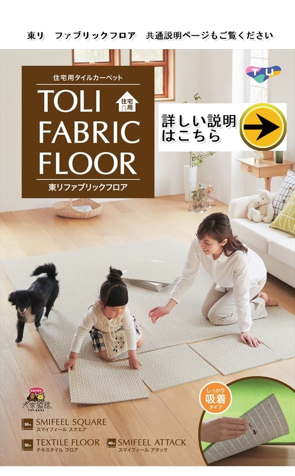 東リタイルカーペット「ファブリックフロア」シリーズ共通説明ページ