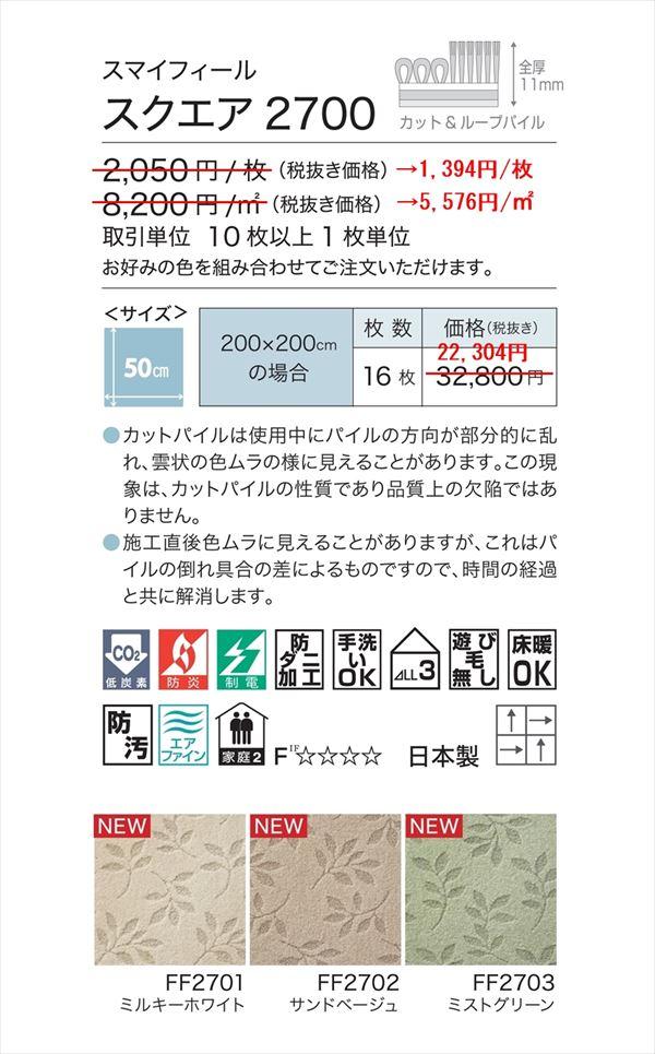 東リ/タイルカーペット/スマイフィールスクエア2700シリーズ