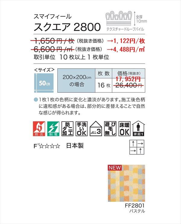 東リ/タイルカーペット/スマイフィールスクエア2800シリーズ