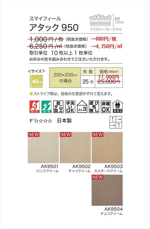 東リ/タイルカーペット/スマイフィールアタック950シリーズ