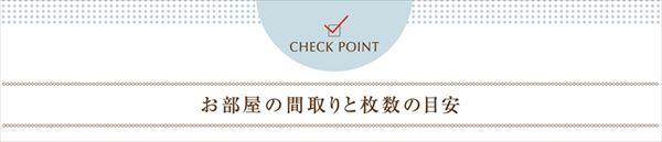 東リ/タイルカーペット/枚数の目安