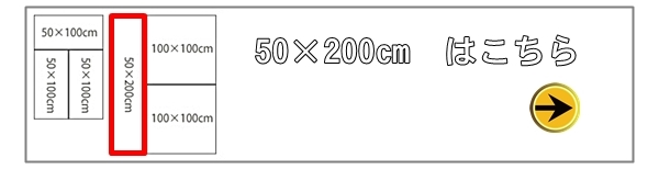 マイクロパズルラグマット組み合わせ例