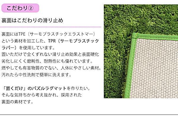 丸洗いOK!滑り止め加工/20カラーEXマイクロパズルラグマット
